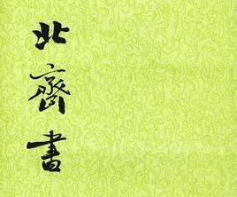 北齐书《陆卬传》原文及译文