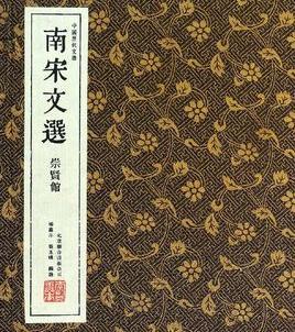 王质《游东林山水记》原文及译文
