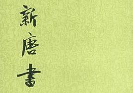 新唐书《王式传》原文及译文
