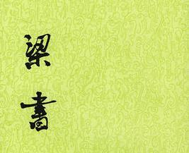 梁书《儒林传》原文及译文