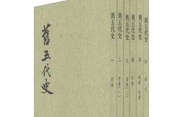 旧五代史《高汉筠传》原文及译文
