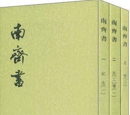南齐书《周山图传》原文及译文
