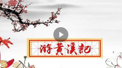 柳宗元《游黄溪记》原文及译文