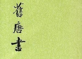 旧唐书《孔绍安传》原文及译文