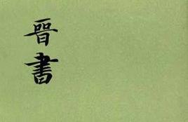 晋书《阎鼎传》原文及译文