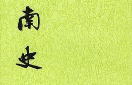 南史《到彦之传》原文及译文