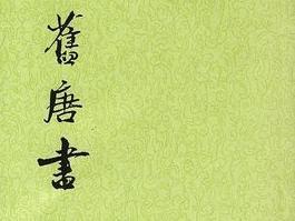 旧唐书《李巨川传》原文及译文