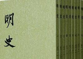 明史《左鼎传》原文及译文