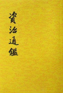 资治通鉴《唐纪》原文及译文