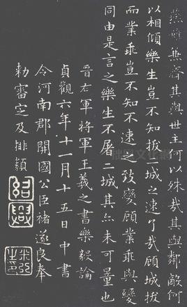 苏轼《乐毅论》原文及译文