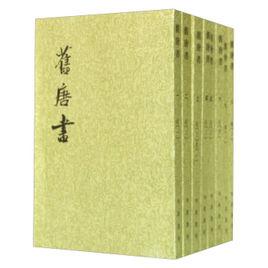 旧唐书《马燧传》原文及译文