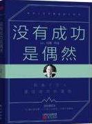 """刘墉推出""""画书""""《没有成功是偶然》"""