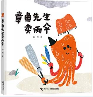 韩煦绘本课:我想要一个好玩儿的世界