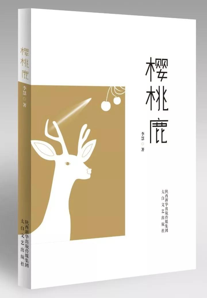 李慧散文集《樱桃鹿》