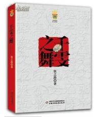 《千雯之舞》:汉字美的发现之旅
