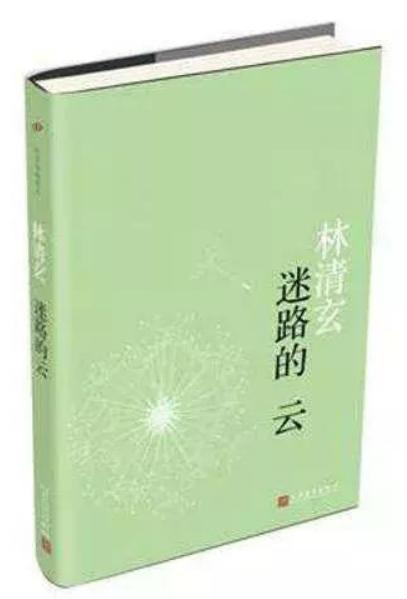 林清玄《迷路的云》