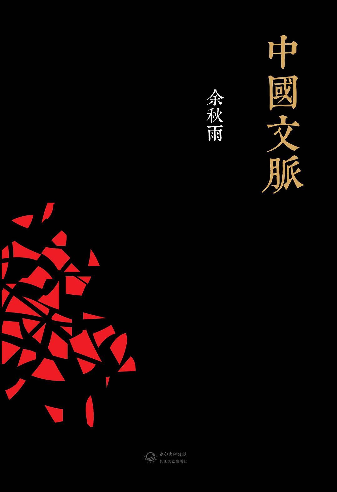 余秋雨《中国文脉》