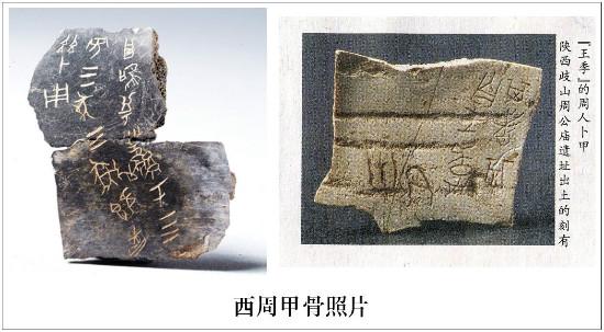 刘源:如何读懂甲骨文及其背后的商文明