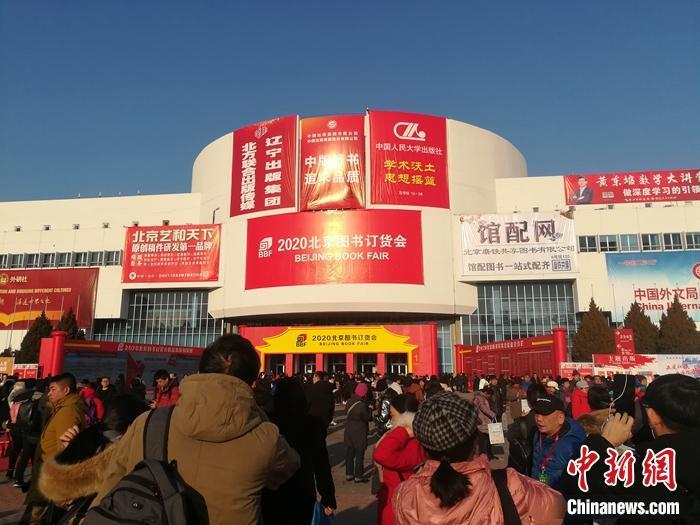 北京图书订货会:名家作品亮相 智能展台抢眼