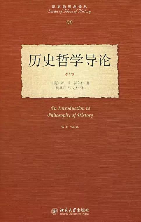 后现代视野下的沃尔什——重读《历史哲学导论》