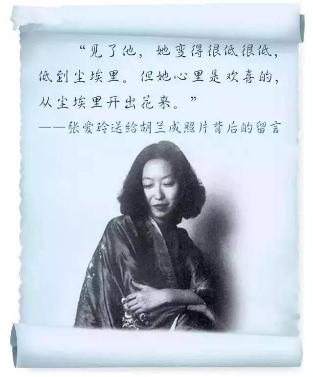 张爱玲笔下的七种爱情