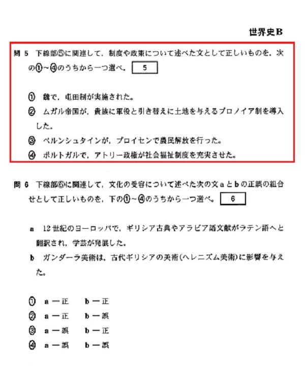 """官员无知,考生欢喜:日本高考题""""魏实行了屯田制"""""""