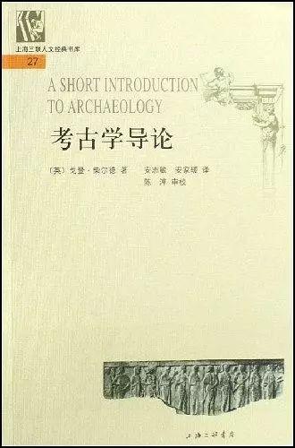 """柴尔德与""""围城""""内的中国考古"""