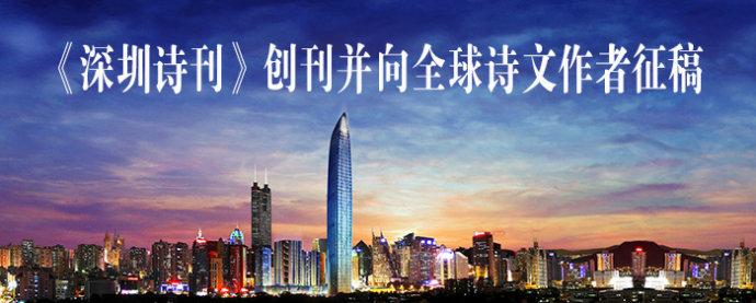 《深圳诗刊》创刊高酬征稿