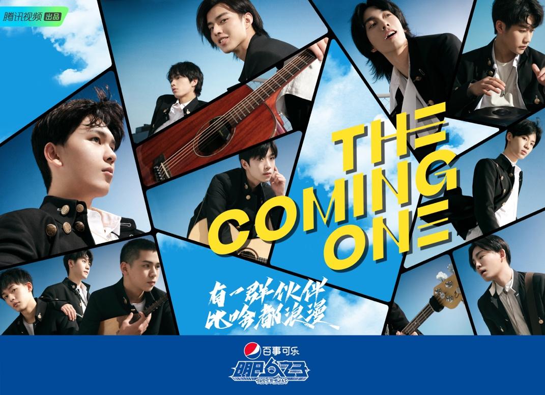 《明日之子乐团季》定档7.11,朴树邓紫棋携学员打造新生代乐团
