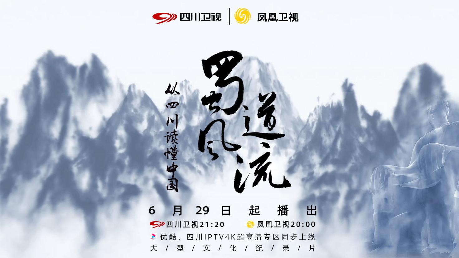 一条千年古道,半部中国历史,《蜀道风流》今晚收官