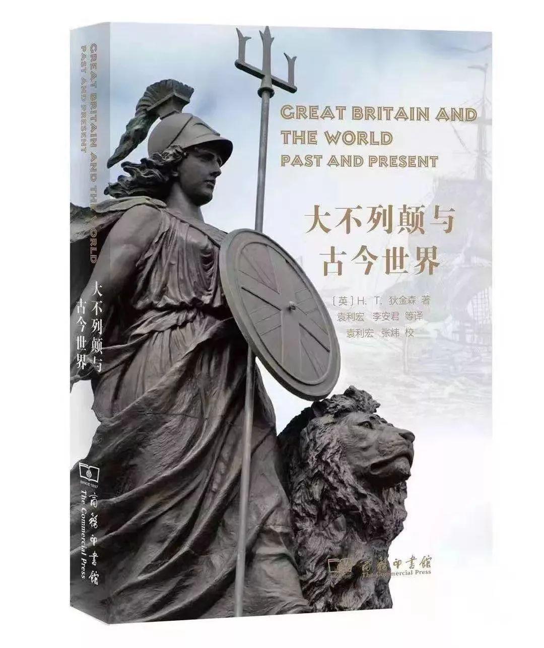 法国大革命与不列颠的思想文化动向
