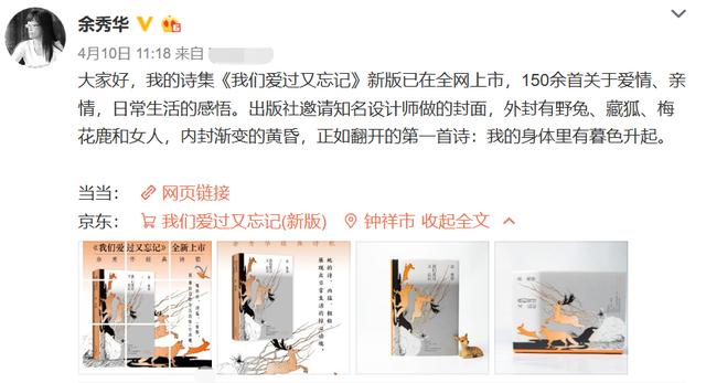 """余秀华就方方日记发表""""爱国奴""""论,遭群起而攻"""