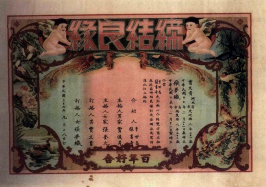 """民国时期的结婚证书:那些古老而珍重的""""一纸婚约"""""""