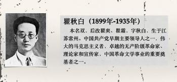 附:瞿秋白生平活动年表